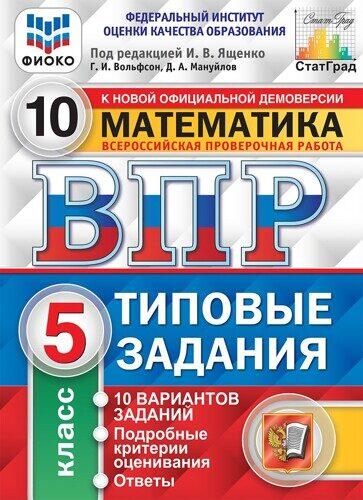 ВПР Математика 5 класс 10 вариантов заданий. Типовые задания. ФГОС. Ященко И.В. (Экзамен)