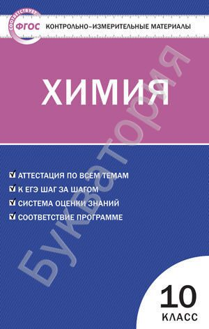 Контрольно-измерительные материалы. Химия. 10 класс Стрельникова Е.Н.