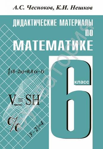 Дидактические материалы Математика 6 класс Чесноков А.С., Нешков К.И.