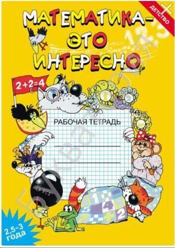 Математика - это интересно 2,5-3 года Рабочая тетрадь ФГОС Чеплашкина И.Н.