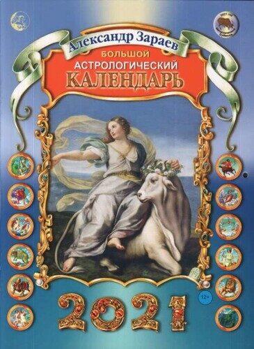 Александр Зараев: Календарь Большой астрологический на 2021 год