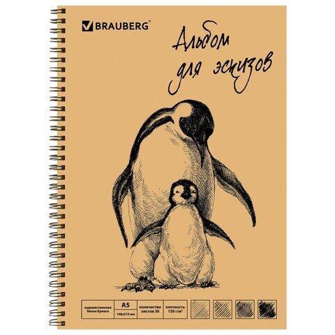 """Скетчбук BRAUBERG ART """"CLASSIC"""", А5, 30 л., белая бумага, 148х210 мм, 150 г/м2, гребень, арт. 128950"""