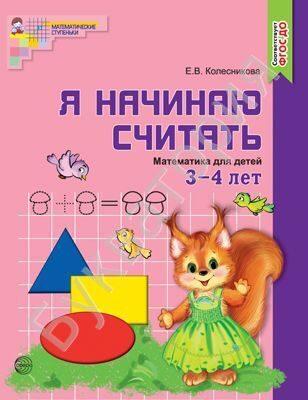 Я начинаю считать. Математика для детей 3-4 лет. ФГОС ДО (цветная) Колесникова Е.В.
