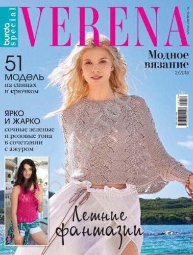 Журнал «VERENA» special 2/2018