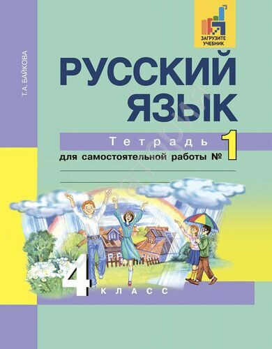 Русский язык. 4 класс. Тетрадь для самостоятельной работы № 1 Байкова Т.А.