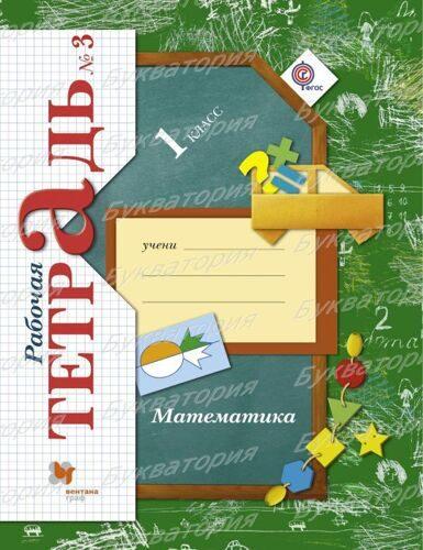 Рабочая тетрадь № 3 Математика 1 класс Рудницкая В.Н. (ФГОС)
