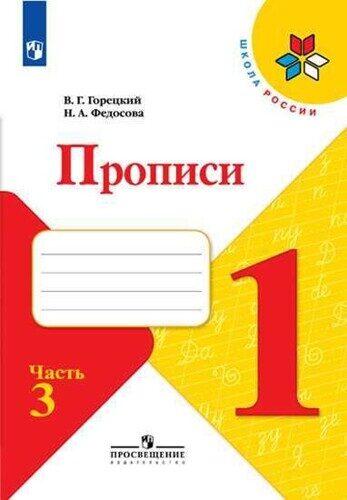 Прописи Часть 3 Русский язык 1 класс Горецкий В.Г., Федосова Н.А.