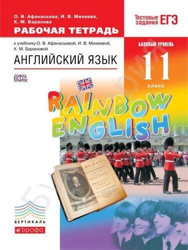Рабочая тетрадь Английский язык 11 класс Базовый уровень \ Rainbow English 11 Вертикаль ФГОС Афанасьева О.В., Михеева И.В., Баранова К.М.