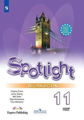 Рабочая тетрадь Английский язык 11 класс \ Spotlight 11: Workbook Афанасьева О.В., Дули Д.
