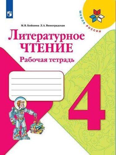 Рабочая тетрадь Литературное чтение 4 класс Бойкина М.В., Виноградская Л.А.
