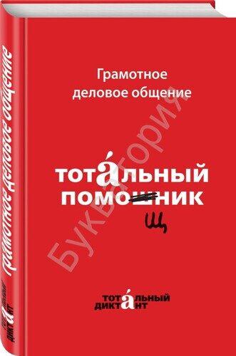 Кошкарева, Алексеева: Грамотное деловое общение. Тотальный помощник