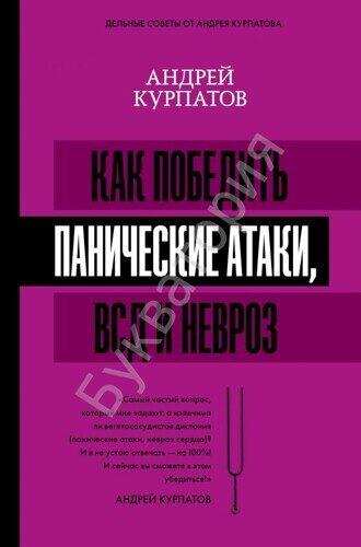 Андрей Курпатов: Как победить панические атаки, ВСД и невроз