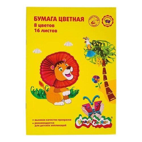 Бумага цветная Каляка-Маляка А4, 8 цветов, 16 листов, арт. БЦСКМ16