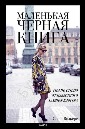 Софи Волкерс: Маленькая черная книга. Гид по стилю от известного fashion-блогера