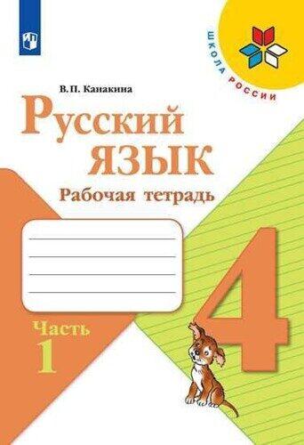 Рабочая тетрадь Часть 1 Русский язык 4 класс Канакина В.П.