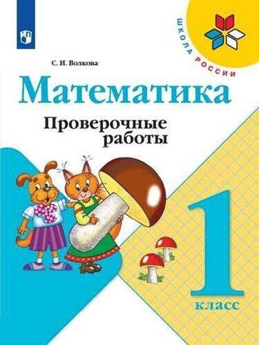 Проверочные работы Математика 1 класс Волкова С.И.