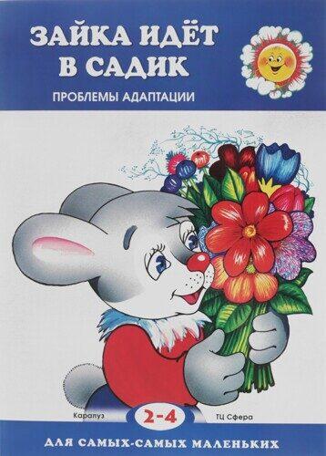 Ольга Громова: Зайка идет в садик. Проблемы адаптации
