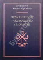 Александр Мень: Практическое руководство к молитве