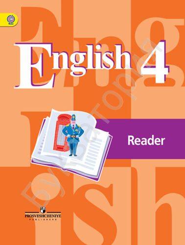 Книга для чтения Английский язык 4 класс / English 4: Reader Кузовлев В.П., Перегудова Э.Ш., Стрельникова О.В. и др.