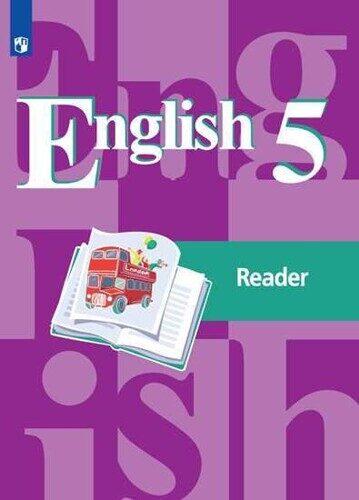 Книга для чтения Английский язык 5 класс / English 5: Reader Кузовлев В.П., Лапа Н.М., Костина И.П. и др.