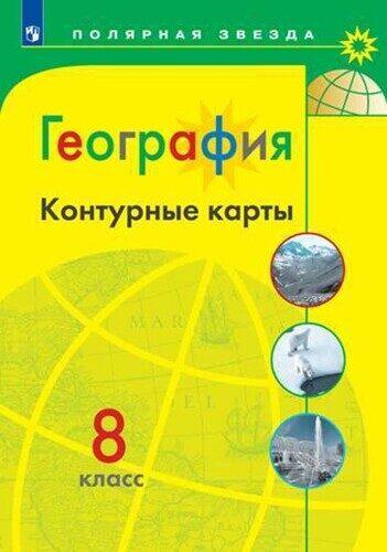 """Контурные карты География. 8 класс """"Полярная звезда"""" Матвеев А. В."""