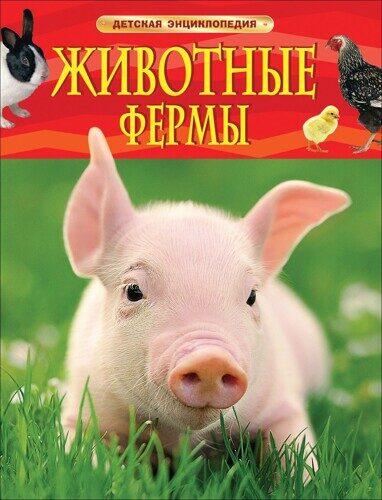 Детская энциклопедия. Животные фермы