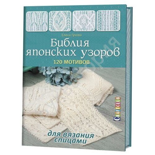 Елена Гукова: Библия японских узоров. 120 мотивов для вязания спицами