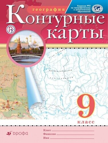 Контурные карты География 9 класс ДиК (Дрофа)