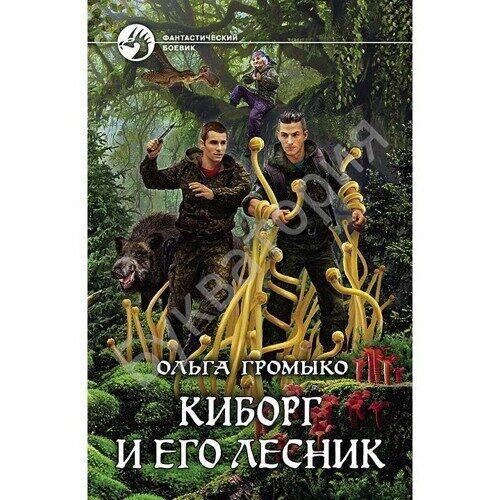Ольга Громыко: Киборг и его лесник