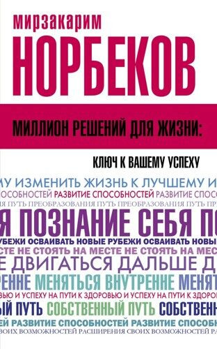 Мирзакарим Норбеков: Миллион решений для жизни: ключ к вашему успеху