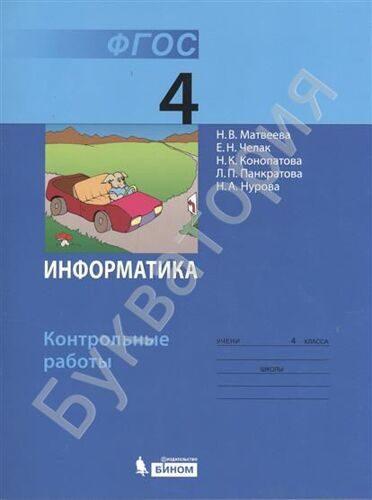 Информатика 4 класс Контрольные работы Матвеева Н.В. *2014 г.