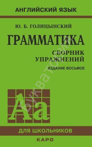 Грамматика Сборник упражнений Голицынский Ю. Б. 8-е издание