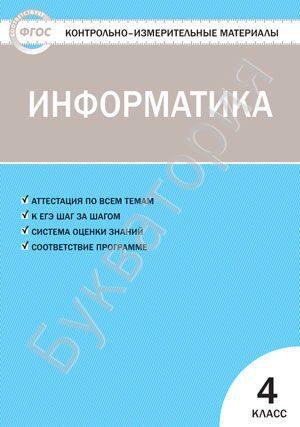 Контрольно-измерительные материалы. Информатика. 4 класс Масленикова О.Н.