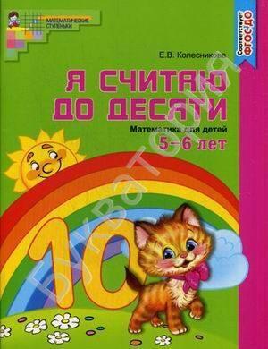 Я считаю до десяти. Математика для детей 5-6 лет. (цветной вариант) Колесникова Е.В.