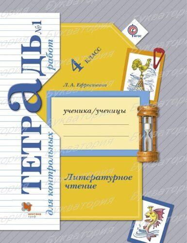 Тетрадь для контрольных работ № 1 Литературное чтение 4 класс Ефросинина Л.А. (ФГОС)