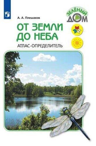 От земли до неба Атлас-определитель Книга для учащихся начальных классов Плешаков А.А. (ФГОС)