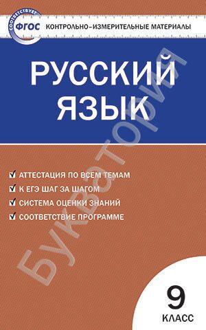 Контрольно-измерительные материалы. Русский язык. 9 класс Егорова Н.В.