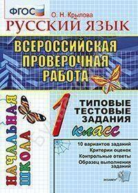 ВПР Русский язык 1 класс 10 вариантов заданий. Типовые тестовые задания. ФГОС. Крылова О.Н. (Экзамен)