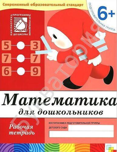 Математика для дошкольников (6+) Подготовительная группа Рабочая тетрадь Денисова Д., Дорожин Ю.