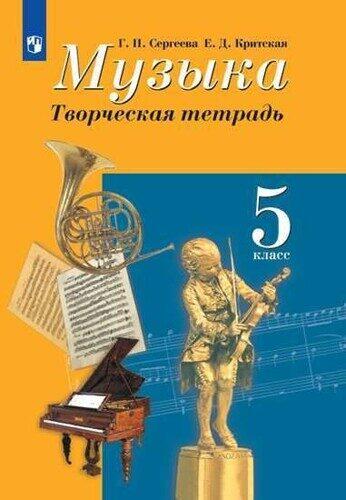 Творческая тетрадь Музыка 5 класс Сергеева Г.П., Критская Е.Д.