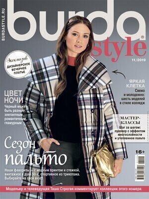 Журнал «Burda» 11/2019