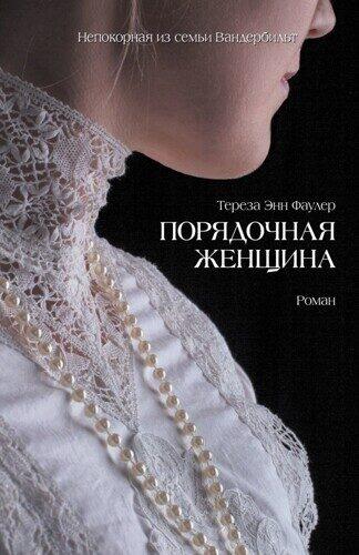 Тереза Фаулер: Порядочная женщина