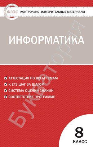 Контрольно-измерительные материалы. Информатика. 8 класс Масленикова О.Н.