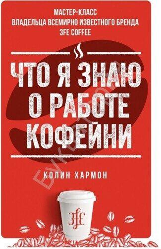 Колин Хармон: Что я знаю о работе кофейни