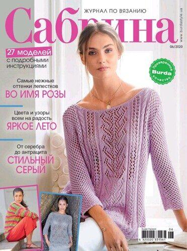 "Журнал ""Сабрина"" 06/2020"