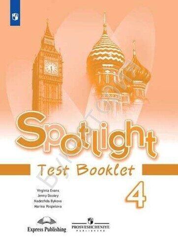 Контрольные задания Английский язык 4 класс \ Spotlight 4: Test Booklet Быкова Н.И., Дули Д.