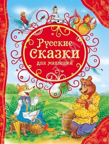 ВЛС. Русские сказки для малышей