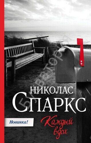 Николас Спаркс: Каждый вдох