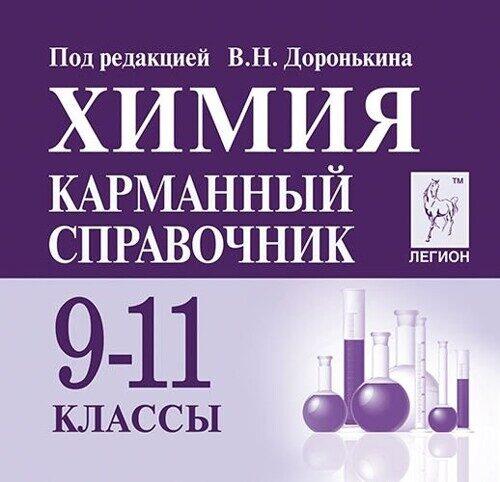 Химия. 9-11 классы. Карманный справочник Сажнева Т. В., Бережная А. Г.