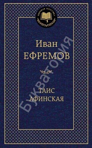 Иван Ефремов: Таис Афинская